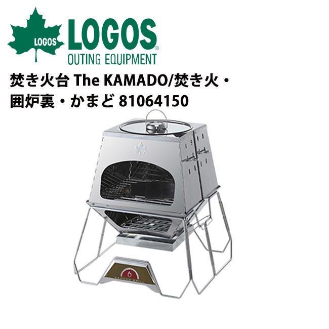 【ロゴス/LOGOS】 焚き火台 The KAMADO/焚き火・囲炉裏・かまど お買い得!【即日発送】