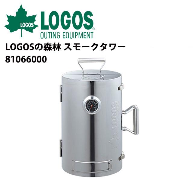 【ロゴス/LOGOS】 スモーカー/LOGOSの森林 スモークタワー/81066000【LG-SGSM】 お買い得!【即日発送】