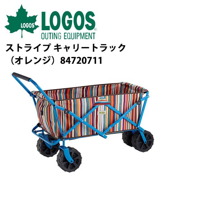 【ロゴス/LOGOS】 キャリーカート/ストライプ キャリートラック(オレンジ)/84720711【LG-COTN】 お買い得!【即日発送】