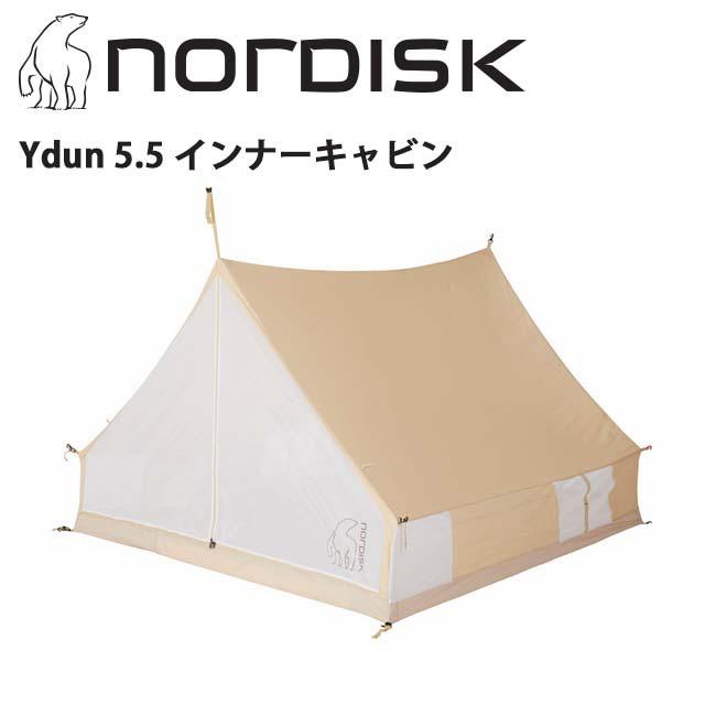 ● ノルディスク NORDISK Ydun 5.5 インナーキャビン【ND-TENT】