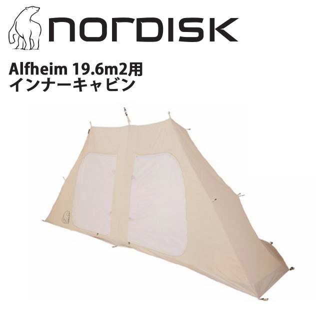 ● ノルディスク NORDISK Alfheim 19.6m2用 インナーキャビン アルフェイム19.6用インナーキャビン【ND-TENT】