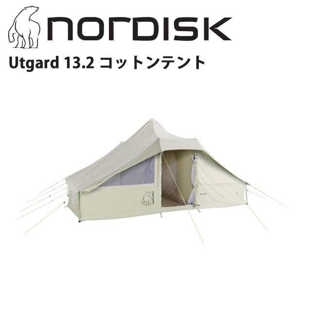 【ノルディスク/NORDISK】 Utgard 13.2 コットンテント【ND-TENT】【TENTARP】【TENT】 お買い得!【即日発送】