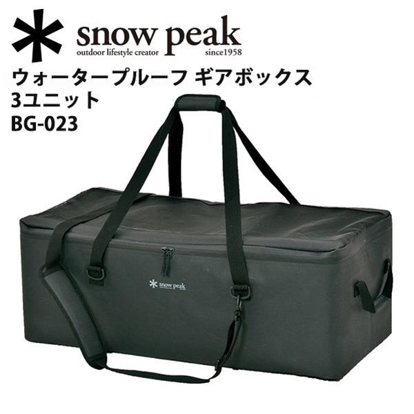【スノーピーク/snow peak】ウォータープルーフ ギアボックス 3ユニット BG-023 【SP-COTN】 お買い得! 【highball】