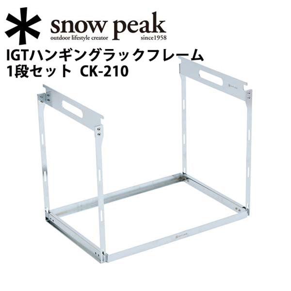 【期間限定エントリーでP10倍!8月4日20時から】【スノーピーク/snow peak】IGTシステムオプション/ファチャーオプション/IGTハンギングラックフレーム 1段セット/CK-210 お買い得 【highball】