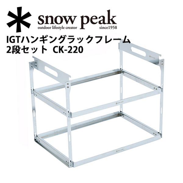 【期間限定エントリーでP10倍!8月4日20時から】【スノーピーク/snow peak】IGTシステムオプション/ファニチャーオプション/IGTハンギングラックフレーム 2段セット/CK-220 お買い得 【highball】
