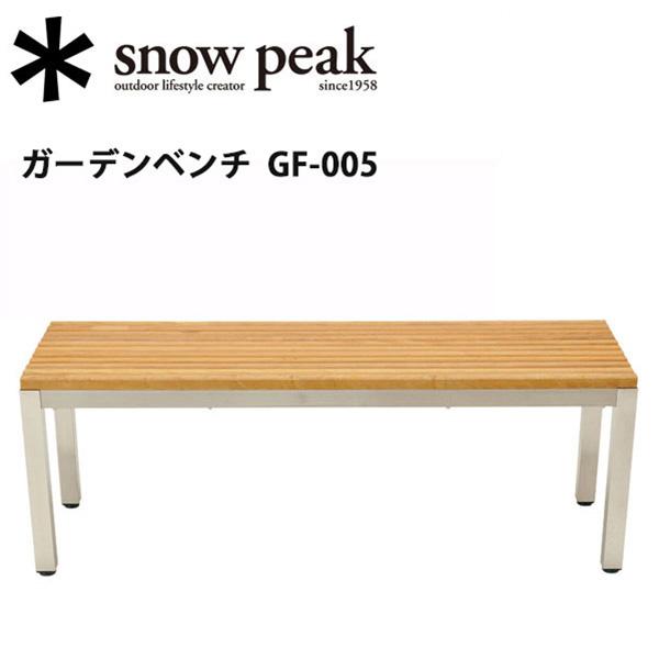 ● 【スノーピーク/snow peak】ガーデン/ガーデンベンチ/GF-005 【SP-GRDN】 お買い得