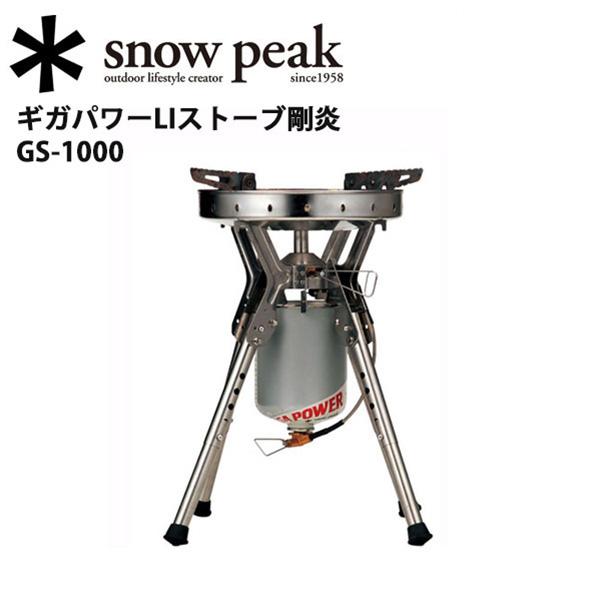 【スノーピーク/snow peak】バーナー・ランタン/ギガパワーLIストーブ剛炎/GS-1000 【SP-STOV】 お買い得! 【highball】