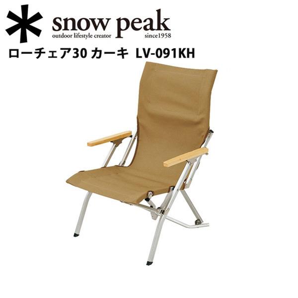 【スノーピーク/snow peak】チェアー/ローチェア30 カーキ/LV-091KH 【SP-FUMI】 お買い得!【即日発送】