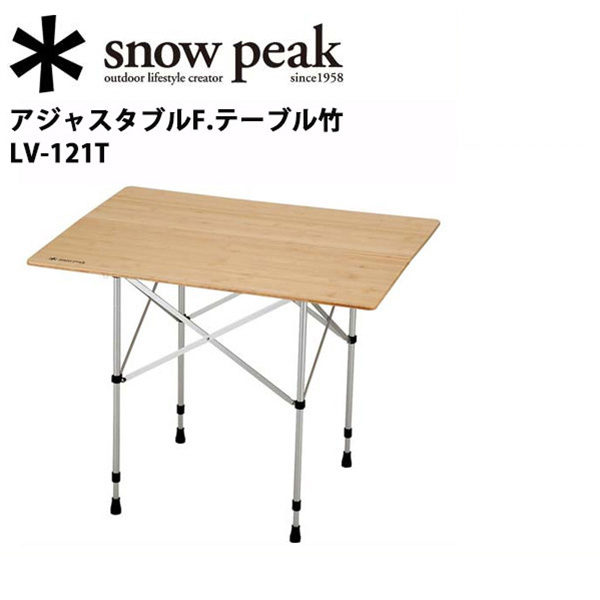 【エントリーでP10倍!7月21日20時~】【スノーピーク/snow peak】ファニチャー/アジャスタブルF.テーブル竹/LV-121T 【SP-FUMI】 お買い得 【highball】