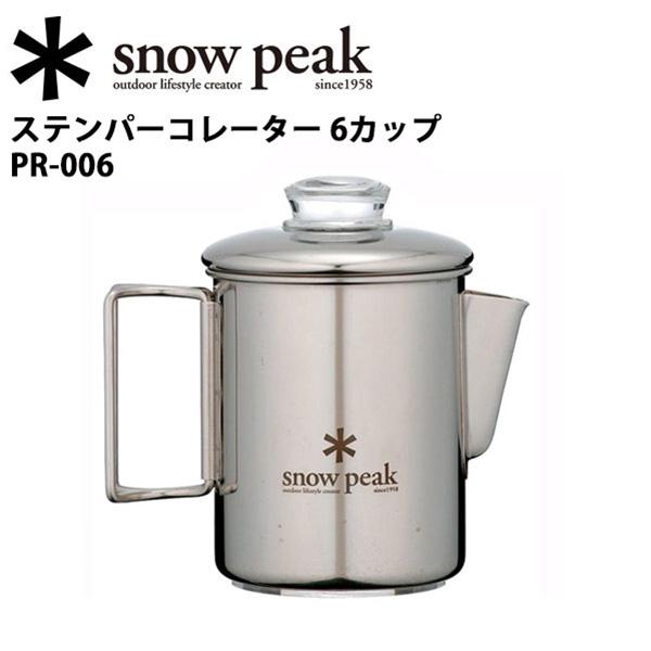 【スノーピーク/snow peak】キッチン/ステンパーコレーター 6カップ/PR-006 【SP-COOK】 お買い得! 【highball】
