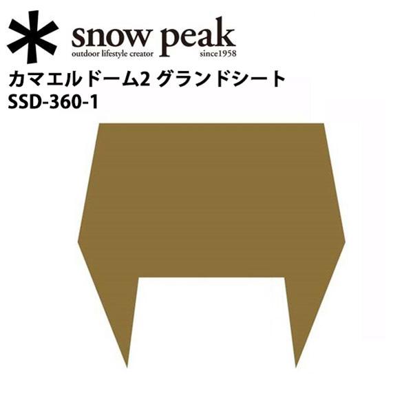 【スノーピーク/snow peak】 テント/シェルター/カマエルドーム2 グランドシート/SSD-360-1 【SP-TENT】 お買い得!【即日発送】