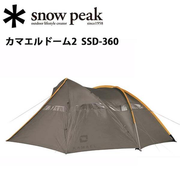 【国内発送】 【スノーピーク/snow peak peak】【SP-TENT】】 テント/シェルター/カマエルドーム2/SSD-360【SP-TENT】 お買い得!【即日発送】, 富浦町:da18cc6d --- rosenbom.se