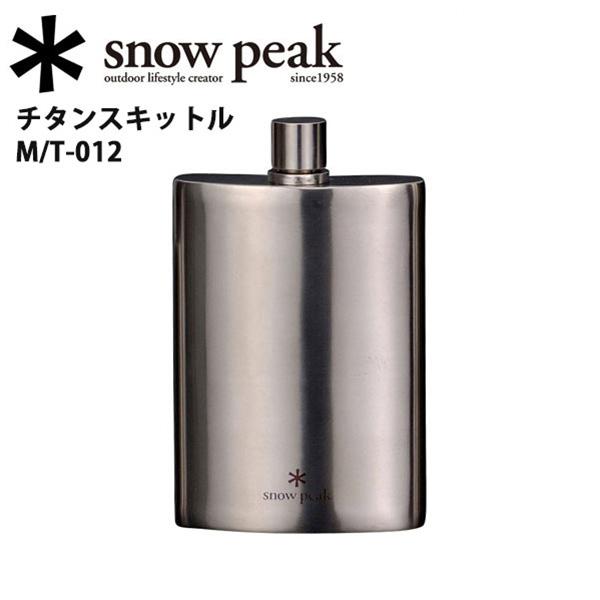【スノーピーク/snow peak】テーブルウェア/スノーピーク チタンスキットル M/T-012 【SP-TLWR】 お買い得!【即日発送】