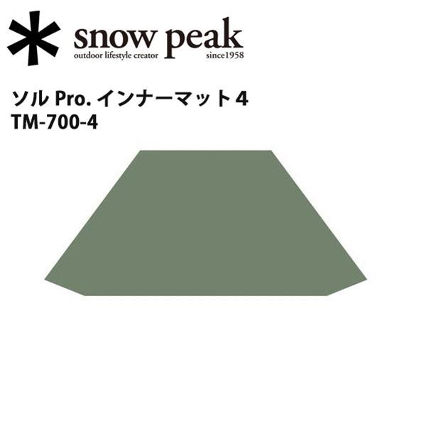 名作 【スノーピーク【SP-SLTR】/snow peak】テント/シェルター/ソル Pro. インナーマット4/TM-700-4 Pro.【SP-SLTR】 お買い得!【即日発送】, 矢東スタッドレスタイヤ店:956f153b --- totem-info.com