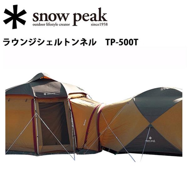 【スノーピーク/snow peak】ラウンジシェル/ラウンジシェルトンネル/TP-500T お買い得!【即日発送】