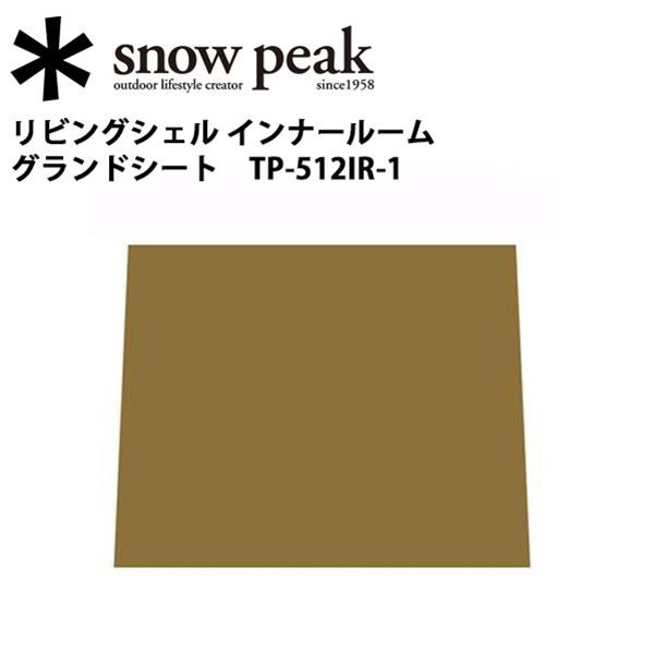 【スノーピーク/snow peak】マット・グランドシート/リビングシェル インナールーム グランドシート/TP-512IR-1 【SP-SLTR】 お買い得!【即日発送】