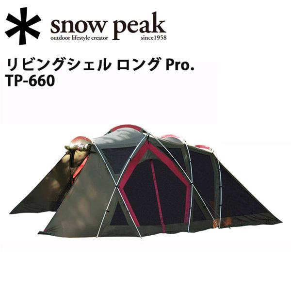 想像を超えての 【スノーピーク/snow peak ロング お買い得!】テント・タープ Pro./TP-660/リビングシェル ロング Pro./TP-660【SP-SLTR】 お買い得!【highball】, マエツエムラ:5166bcc1 --- bibliahebraica.com.br