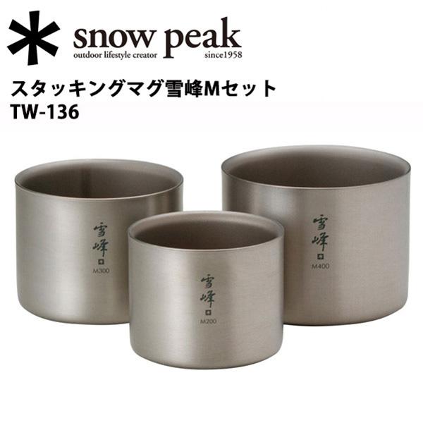 マグカップ/スタッキングマグ雪峰Mセット/TW-136  お買い得!