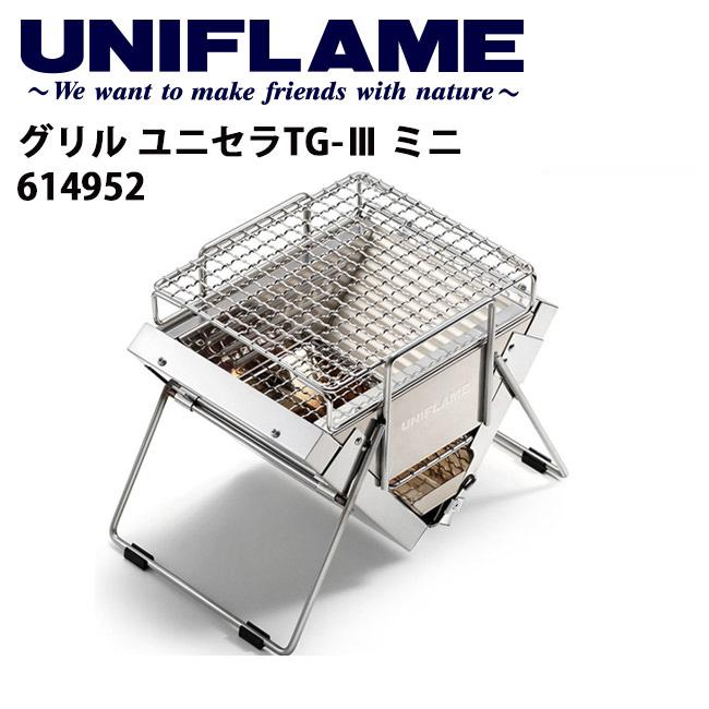 グリル ユニセラTG-III ミニ/614952  お買い得!