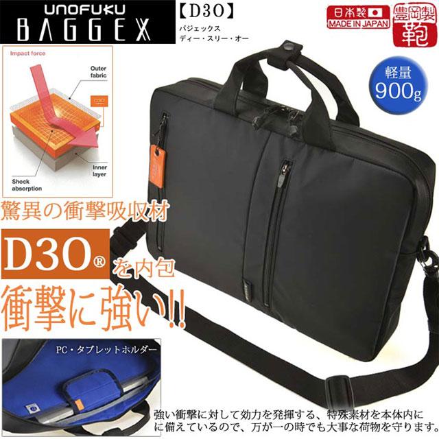 B4サイズ ビジネスバッグ メンズ【送料無料】BAGGEX D3O(バジェックス D3O) 衝撃吸収素材を内包 タブレット収納可能 多機能 2WAYビジネスバッグ★出張 ハイスタイル YOUNG zone