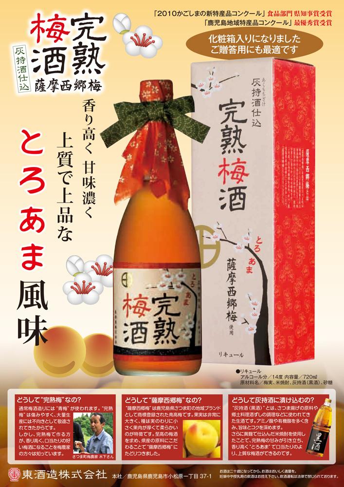 灰持酒仕込完熟梅酒14度720ml(礼物中元节礼品)