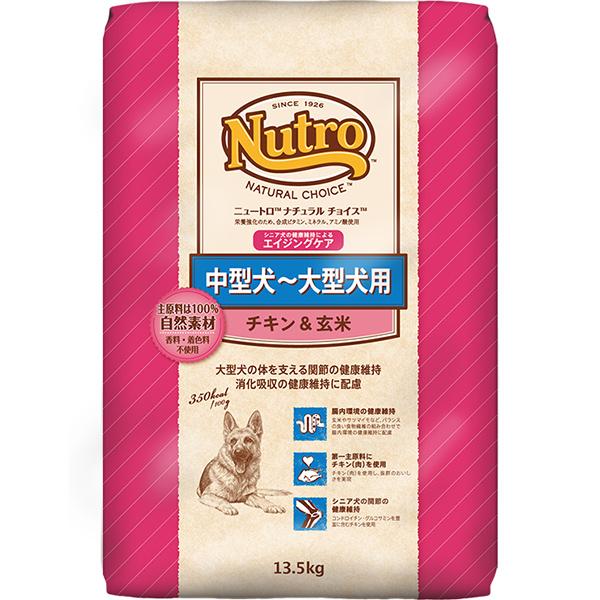 【送料無料】ニュートロ ナチュラルチョイス 中型犬~大型犬用 エイジングケア チキン&玄米 13.5kg