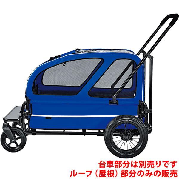 【正規品】エアバギー ~ドッグカート キャリッジ ルーフのみ ロイヤルブルー[Air Buggy for Dog~CARRIAGE ROOF]