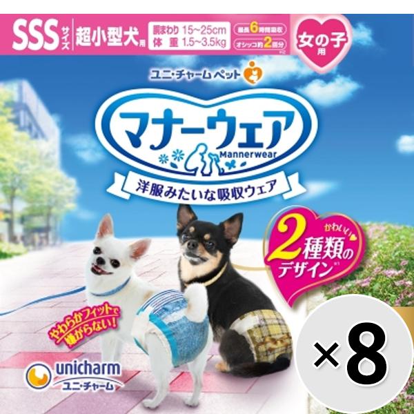 SALE 1コあたり1 800円 祝日 あす楽対応 ケース販売 マナーウェア 女の子用 デニムチェック 超小型犬用 贈物 42枚×8コ SSSサイズ ベージュチェック