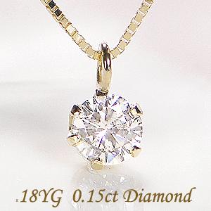 【送料無料】K18WG/YG/PG【0.15ctUP】一粒ダイヤモンドネックレス18金 ジュエリー ダイヤネックレス ダイヤモンドペンダント 18k ひと粒 6本爪 ダイヤペンダント 可愛い 人気 ギフト プレゼント プチ 誕生日 母の日