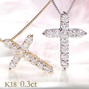 【送料無料】K18WG/YG/PG【0.3ct】ダイヤモンド クロス ネックレス 18金 0.30 ジュエリー ダイヤ ダイヤモンドネックレス ダイヤペンダント 18k クロスペンダント 人気 可愛い 十字架 ギフト プレゼント 誕生日 母の日 クロスダイア