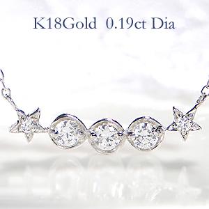 【送料無料】K18WG/YG/PG ダイヤモンド ライン ネックレス 18金 ジュエリー ダイヤモンドペンダント ダイヤ ネックレス k18 人気 ギフト プレゼント ゴールドネックレス 星 スター 誕生日 送料無料