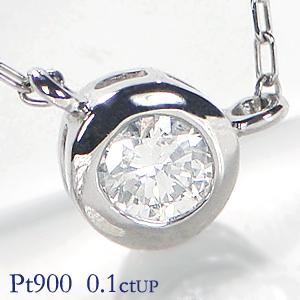 【送料無料】pt900【0.1ctUP】一粒 ダイヤモンド ネックレス 一粒 ダイヤペンダント ダイヤネックレス ダイヤモンドペンダント プラチナ ひと粒 覆輪 可愛い 人気 ギフト 0.10 0.1カラット プレゼント 誕生日 母の日