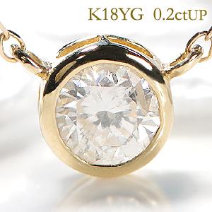 【送料無料】K18YG/WG/PG【0.2ctUP】一粒 ダイヤモンド ネックレス 一粒 ダイヤペンダント ダイヤネックレス ダイヤモンドペンダント ゴールド ひと粒 覆輪 可愛い 人気 ギフト 0.20 0.2カラット プレゼント 誕生日 母の日