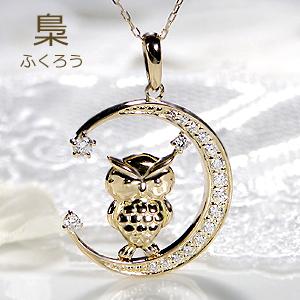 【送料無料】K18YG【0.2ct】ダイヤモンド ふくろう ネックレス 18金 ジュエリー 可愛いネックレス 人気 フクロウ 梟 owl OWL フクロウネックレス ダイヤモンドネックレス ダイヤネックレス ダイヤモンドペンダント