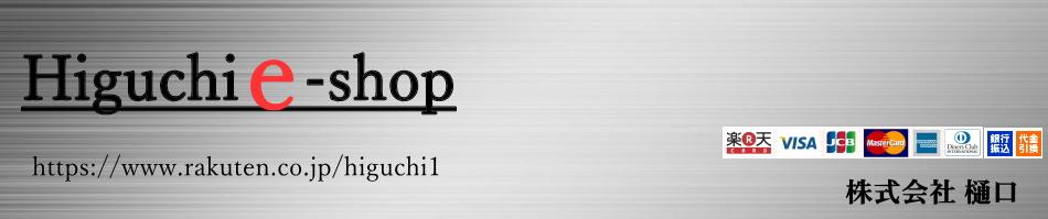 ヒグチ e-shop:ステンレス加工品を製作しています