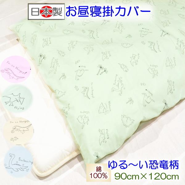 90cm×120cmサイズのお昼寝掛布団のサイズに合わせて作った敷布団カバーです。 【お昼寝掛カバー】 【ベビー掛カバー】 さうるすお昼寝掛カバー.