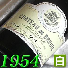 白ワイン[1954](昭和29年)シャトー・デュ・ブルイユコトー・デュ・レイヨン ボーリュー [1954]Coteaux du Layon Beaulieu [1954年]  フランスワイン/ロワール/白ワイン/甘口/750ml お誕生日・結婚式のプレゼントに誕生年・生まれ年のワイン!