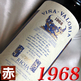 生まれ年 1968 のプレゼントに最適 赤ワイン 最速出荷可能 +900円で木箱入りラッピング メッセージカード対応可 入手困難 昭和43年 ビーニャ バロリア Vina 生まれ年のワイン 750ml スペインワイン お誕生日 お求めやすく価格改定 結婚式 1968年 ミディアムボディ Valoria 結婚記念日のプレゼントに誕生年 リオハ