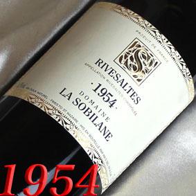 [1954] リヴザルト [1954] Rivesaltes [1954年] フランスワイン/ラングドック/甘口/750ml/ソビラーヌ 退職・お誕生日・結婚式・結婚記念日のプレゼントに誕生年・生まれ年のワイン!