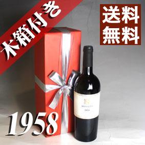 [1954年] ラングドック/ [1954] 甘口/750ml/ Rivesaltes [1954] フランスワイン/ ソビラーヌ リヴザルト 【送料無料】 退職・お誕生日・結婚式・結婚記念日のプレゼントに誕生年・生まれ年のワイン!