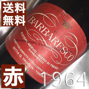 【送料無料】[1964](昭和39年)バルバレスコ [1964] Barbaresco [1964年] イタリア/ピエモンテ/赤ワイン/ミディアムボディ/750ml/トロリア2 お誕生日・結婚式・結婚記念日のプレゼントに生まれ年のワイン!