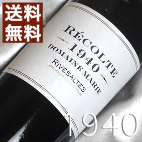 【送料無料】[1940](昭和15年)リヴザルト [1940] Rivesaltes [1940年] フランスワイン/ラングドック/甘口/750ml/ドメーヌ・マリー2 お誕生日・結婚式・結婚記念日のプレゼントに誕生年・生まれ年のワイン!