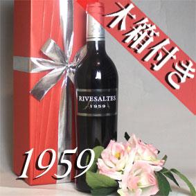 【送料無料 】[1959] (昭和34年)リヴザルト[1959] 500ミリ オリジナル木箱入り・ラッピング付き Rivesaltes [1959年] フランスワイン/ラングドック/赤ワイン/甘口/500ml/3 お誕生日・結婚式・結婚記念日のプレゼントに誕生年・生まれ年のワイン!