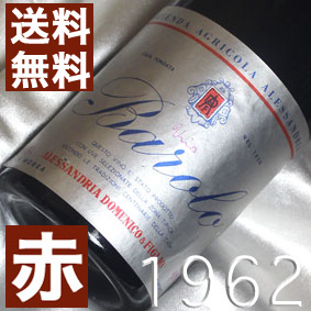 【送料無料】[1962](昭和37年)バローロ [1962] Barolo [1962年] イタリアワイン/ピエモンテ/赤ワイン/ミディアムボディ/750ml/アレッサンドリア・ドメニコ4 お誕生日・結婚式・結婚記念日のプレゼントに誕生年・生まれ年のワイン!