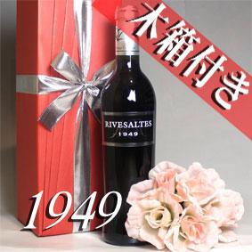 【送料無料】(昨年数え70歳、古稀)の方へ[1949] (昭和24年)リヴザルト [1949] 500ミリ オリジナル木箱・ラッピング付き Rivesaltes [1949年] フランスワイン/赤ワイン/甘口/500mlお誕生日・結婚式・記念日のプレゼントに誕生年・生まれ年のワイン!