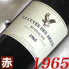 [1965](昭和40年)リヴェイラック・リヴザルト [1965]Riveyrac Rivesaltes[1965年] フランスワイン/ラングドック/赤ワイン/甘口/750mlお誕生日・結婚式・結婚記念日のプレゼントに誕生年・生まれ年のワイン!