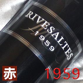 品揃え豊富で 1959年 リヴザルト [1959] 500ml フランス ワイン ラングドック 赤ワイン 甘口 NSCR [1959] 昭和34年 お誕生日 結婚式 結婚記念日の プレゼント に生まれ年 wine, オイワケチョウ f5e4b357