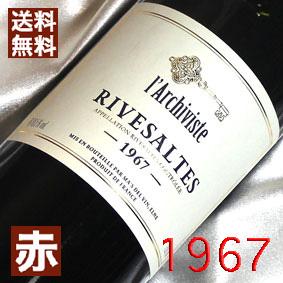 【送料無料】[1967](昭和42年)リヴザルト [1967] Rivesaltes [1967年] フランスワイン/ラングドック/赤ワイン/甘口/750ml/マス・デル・ヴァン2 お誕生日・結婚式・結婚記念日のプレゼントに誕生年・生まれ年のワイン!