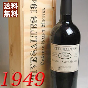 【送料無料】[1949] (昭和24年)リヴザルト [1949] オリジナル木箱・ラッピング付き  Rivesaltes [1949年] フランスワイン/赤ワイン/甘口/750ml/サン・ミッシェル お誕生日・結婚式・記念日のプレゼントに誕生年・生まれ年のワイン!