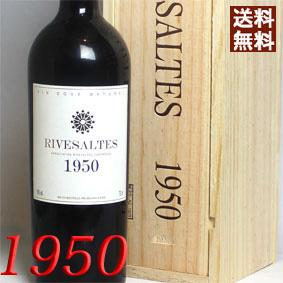 【送料無料】古希(古稀)・記念の年[1950]のプレゼントに最適! 赤ワイン 最速出荷可能【メッセージカード対応可】 【送料無料】古希(古稀)の方へ [1950] (昭和25年) リヴザルト [1950] オリジナル木箱・ラッピング付き Rivesaltes フランスワイン/ラングドック/赤ワイン/甘口/750ml/デルヴィン・ア・エルヌ2 記念日・お誕生日のプレゼントに誕生年・生まれ年のワイン!